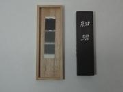 紺碧 1丁半型 (古梅園製)