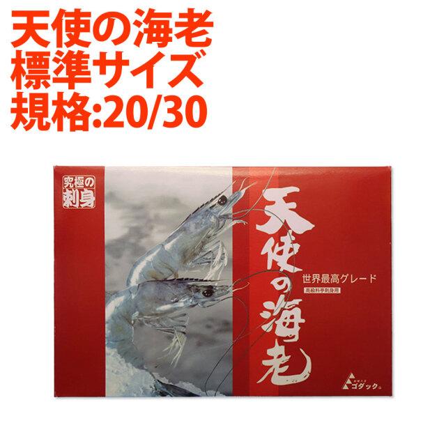 天使の海老2030 1kg箱