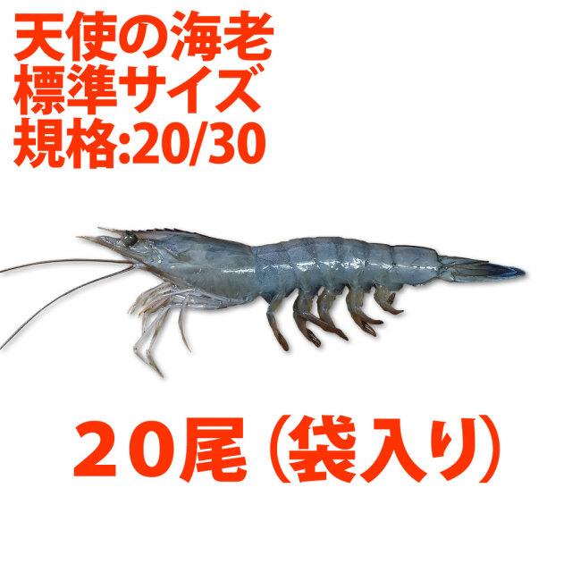 天使の海老2030 20尾袋