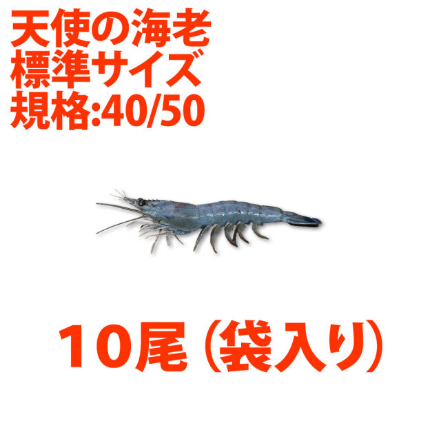 天使の海老4050 10尾袋