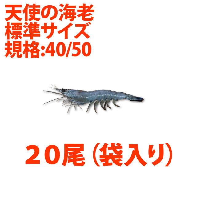 天使の海老4050 20尾袋
