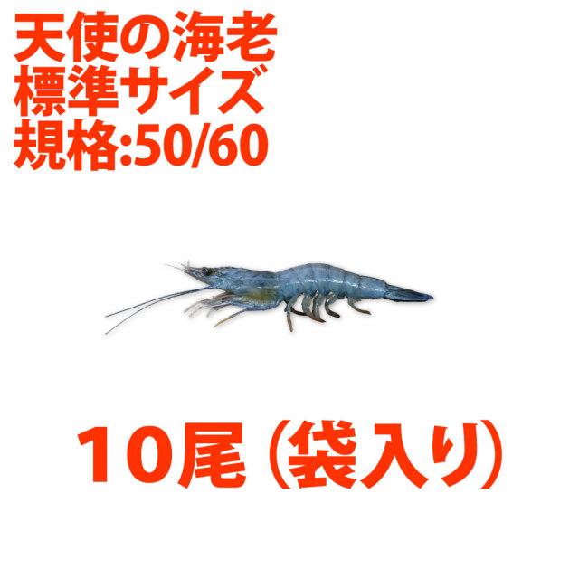 天使の海老5060 10尾袋