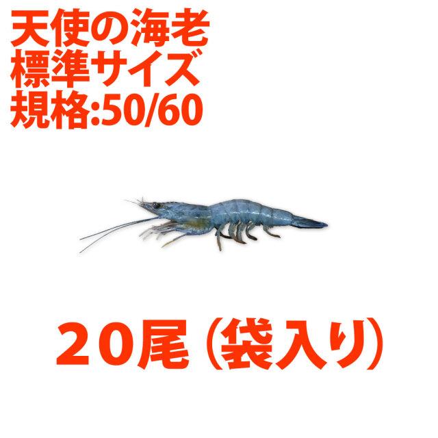 天使の海老5060 20尾袋