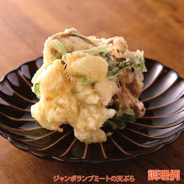 ジャンボランプミートの天ぷら