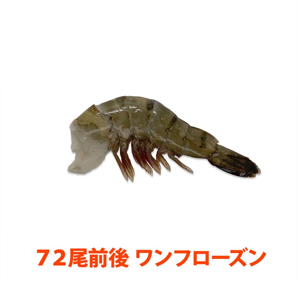海水養殖ブラックタイガー16/20 ワンフローズン