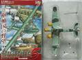 1/144 BIGBIRD vol.5 上巻 枢軸国の野望 [SECRET]SM.79 SPARVIERO/アルジャーノンプロダクト