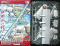 1/144 BIGBIRD vol.5 上巻 枢軸国の野望 [APS]九七式飛行艇/アルジャーノンプロダクト