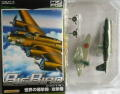 Big Bird Vol.3 三菱 Ki-21 九七式重爆撃機 第98戦隊 第2中隊/カフェレオ
