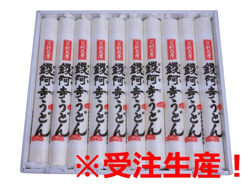 【高級乾麺】鑁阿寺うどん 10把入