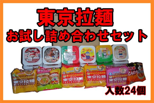 【東京拉麺】お試し詰め合わせセット 24入