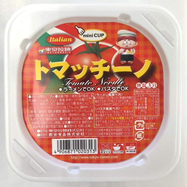 【ミニカップ】トマッチーノ