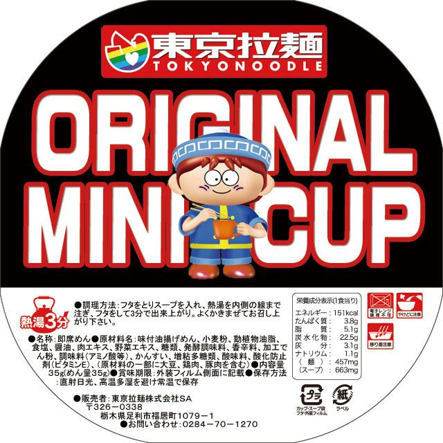 オリジナルラベルミニカップ 6000個~(6000個以下、応相談)