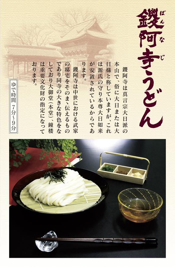 贈答乾麺、鑁阿寺うどんのパンフレットです。