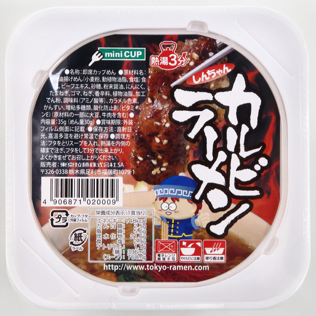 【ミニカップ】しんちゃんカルビラーメン
