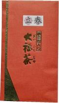 立春大福茶