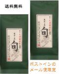 蔵出し茶_旬-2