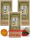 ゆず入り緑茶_3本セット