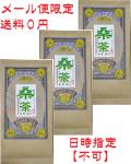 桑茶3本_メール便