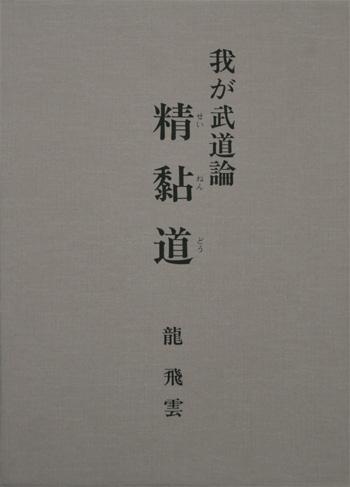 我が武道論,精黏道,龍飛雲,壮神社