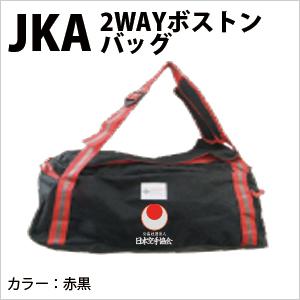 2WAYバッグ(JKA日本空手協会) <NEW>