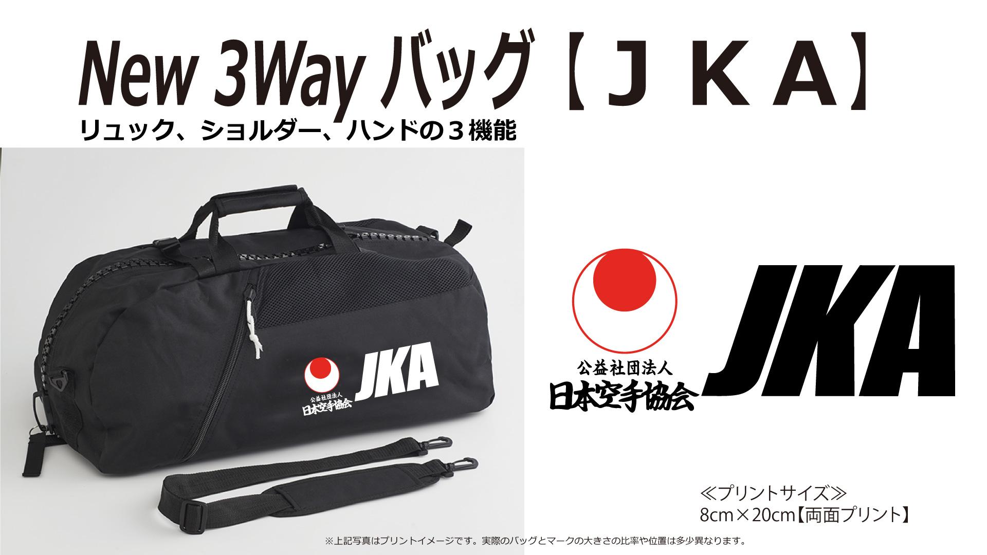 <NEWデザイン> 3WAYバッグ(JKA日本空手協会)