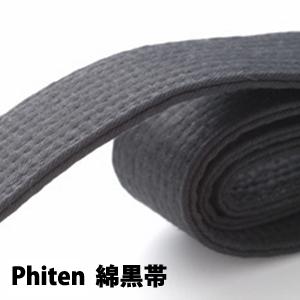 ファイテン 綿黒帯(4cm巾)