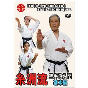 【DVD】糸洲流空手道 基本編