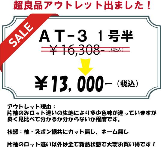 アウトレットNo.33 AT-3 x1号半セット(140cm) 形用空手衣、厚手