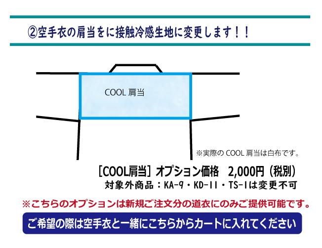 ≪COOLオプション≫≪2≫道着の肩当をに接触冷感生地に変更します!!