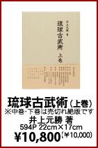 琉球古武術
