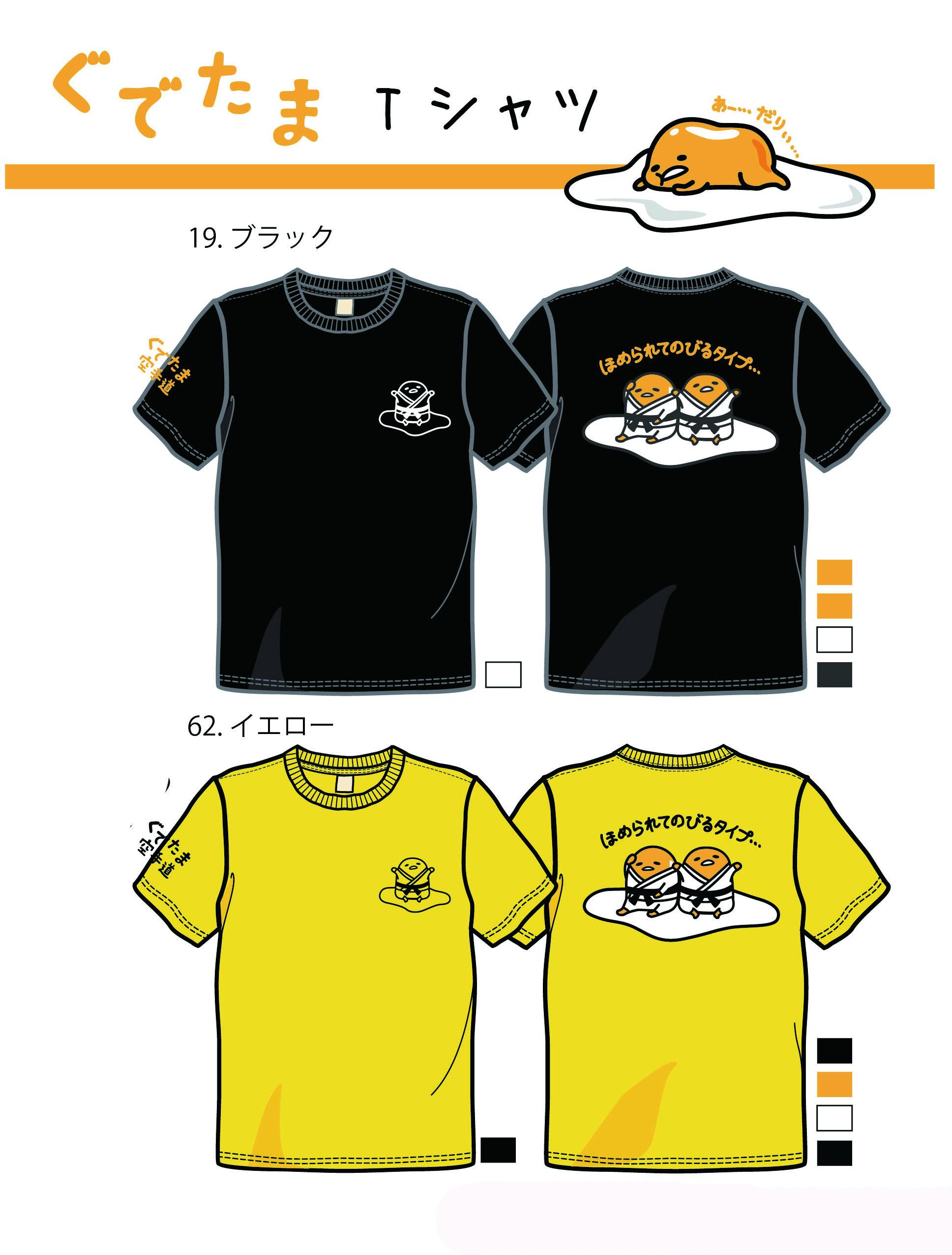 ぐでたま空手道Tシャツ【ほめられてのびるタイプ】