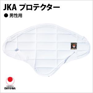 JKA プロテクター(男子用) 日本空手協会指定