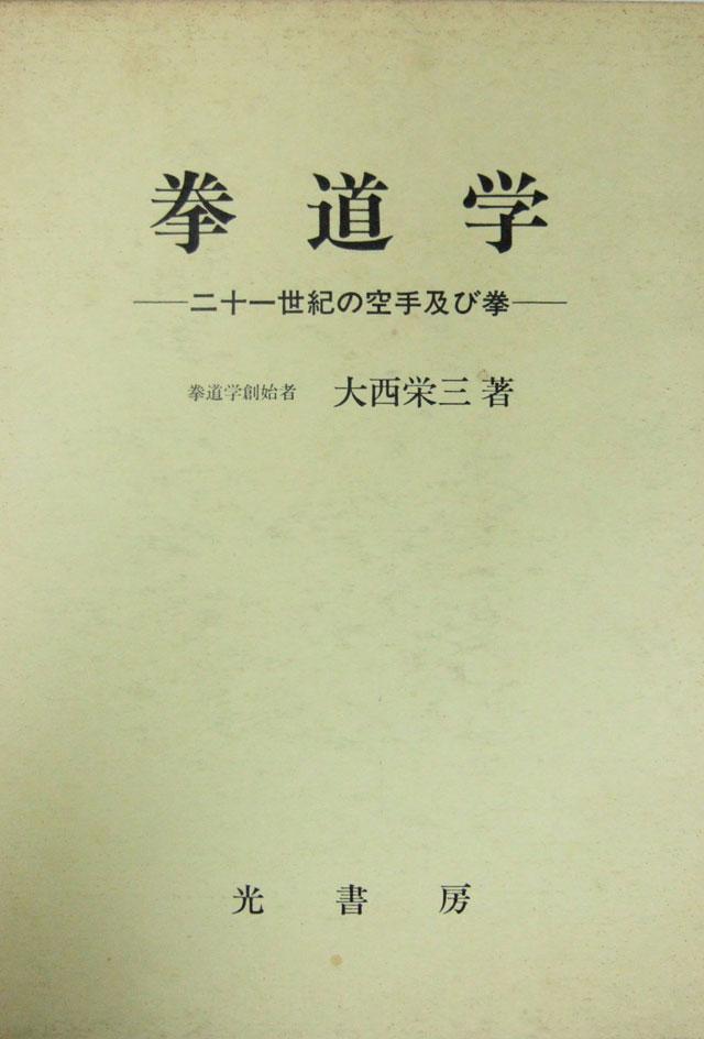 拳道学,二十一世紀の空手及び拳,大西栄三,光書房