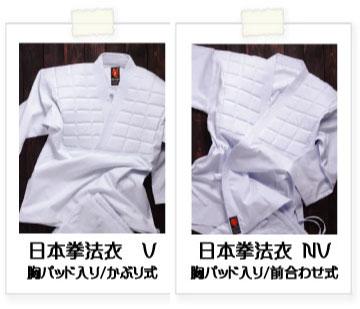 日本拳法衣=関西衣・V・NV=(株)東京堂インターナショナル(旧(株)東京守礼堂IN ) KENPOH