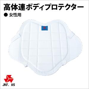 高体連指定防具 ボディプロテクター(女性用) (東京堂製)