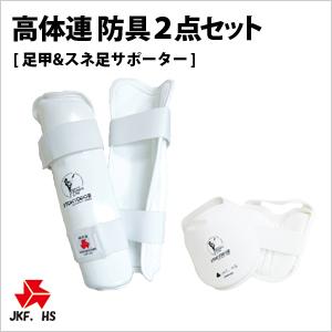 高体連指定防具 足甲&スネガード2点セット(東京堂製)
