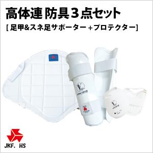 高体連指定防具 足甲&スネガード+プロテクター3点セット(東京堂製)