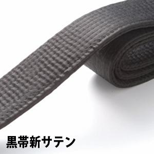 黒帯新サテン(4cm巾/4.5cm巾)