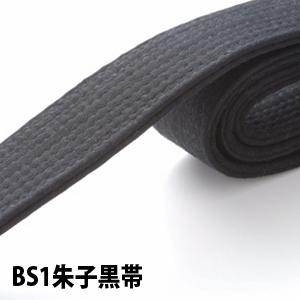 BS1朱子黒帯(4cm巾)
