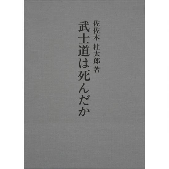 武士道は死んだか,佐佐木杜太郎著,壮神社