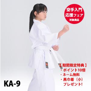 KA-9 (入門応援フェア対象商品)