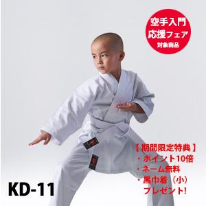 KD-11(入門応援フェア対象商品)