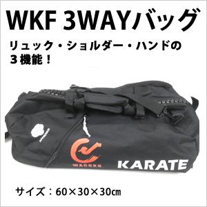 WKF3WAYバッグ