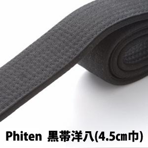 ファイテン黒帯洋八(4.5cm巾)