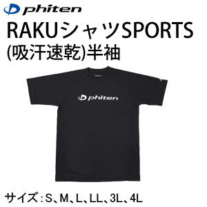 RAKUシャツSPORTS