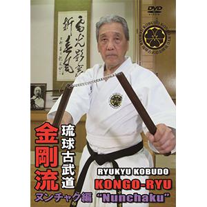 【DVD】琉球古武道金剛流 ヌンチャク編