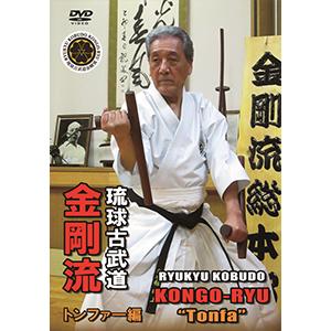 【DVD】琉球古武道金剛流 トンファー編