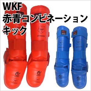 WKF赤青コンビネーションキック