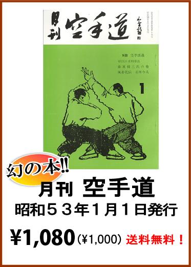 月刊空手道1