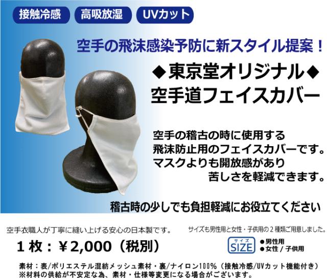 ≪東京堂オリジナル≫≪空手道フェイスカバー≫空手の飛沫感染予防対策に!